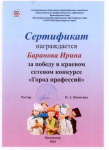 сертификат победителя краевого конкурса