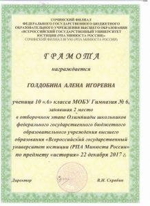 Голдобина юстиция - 0004 (2)