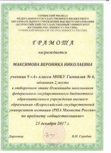 Максимова юстиция - 0006