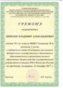 Шевелев юстиция - 0003 (2)