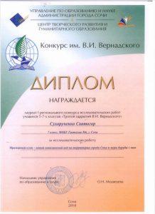 Вернадский Сухорученко - 0002