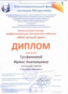 Всероссийский фестиваль Мой лучший урок