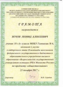 Жуков юстиция - 0005 (2)